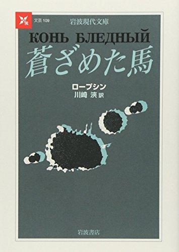 蒼ざめた馬 (岩波現代文庫)の詳細を見る
