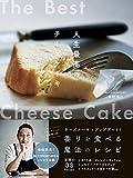 Mr.CHEESECAKE田村浩二 人生最高のチーズケーキ 画像