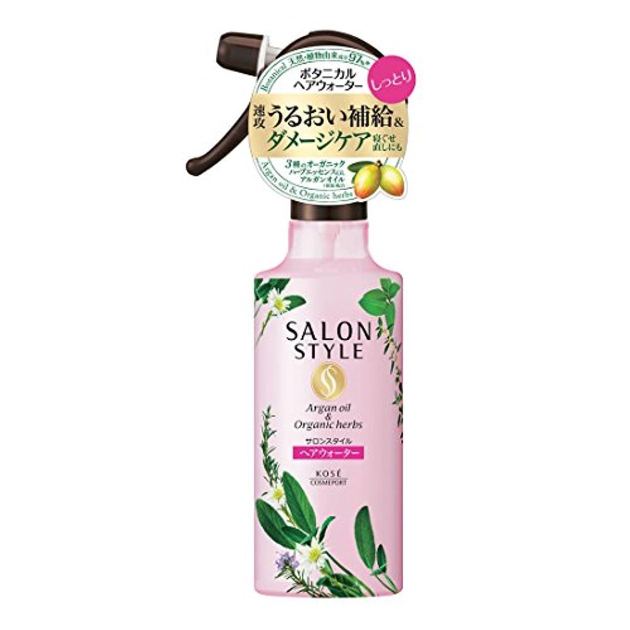 過敏なバラエティ剃るKOSE コーセー SALON STYLE(サロンスタイル) ボタニカル トリートメント ヘアウォーター (しっとり) 250ml