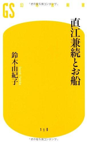 直江兼続とお船 (幻冬舎新書)の詳細を見る