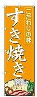 のぼり旗 すき焼き (W600×H1800)すきやき・鍋料理