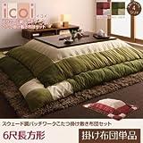 IKEA・ニトリ好きに。スウェード調パッチワークこたつ掛け布団【icoi】イコイ 6尺長方形 | モスグリーン