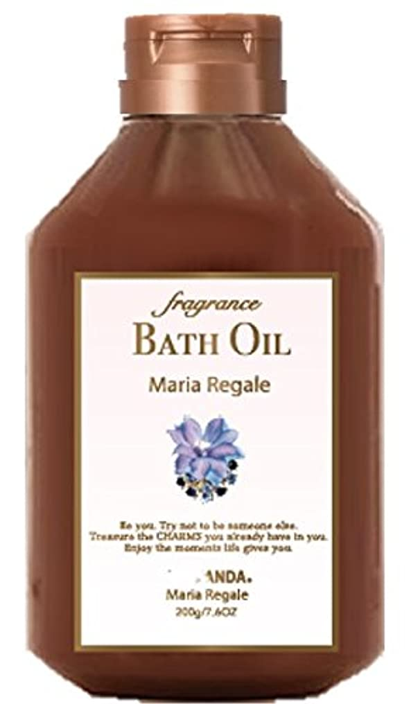 無駄測るビリーFERNANDA(フェルナンダ) Bath Oil Maria Regale (バスオイル マリアリゲル)