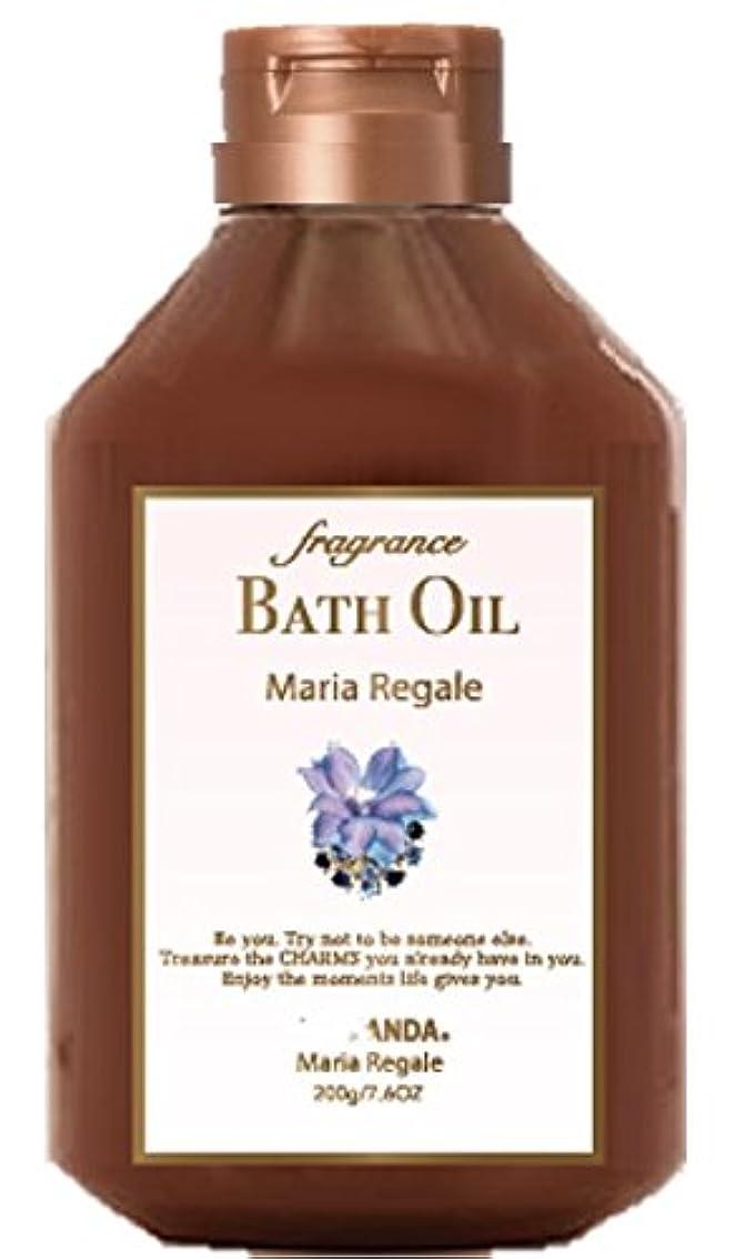 調査レバー重要FERNANDA(フェルナンダ) Bath Oil Maria Regale (バスオイル マリアリゲル)