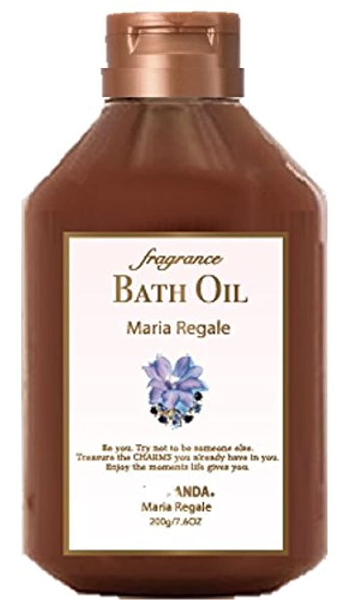 ところでそのようなレインコートFERNANDA(フェルナンダ) Bath Oil Maria Regale (バスオイル マリアリゲル)