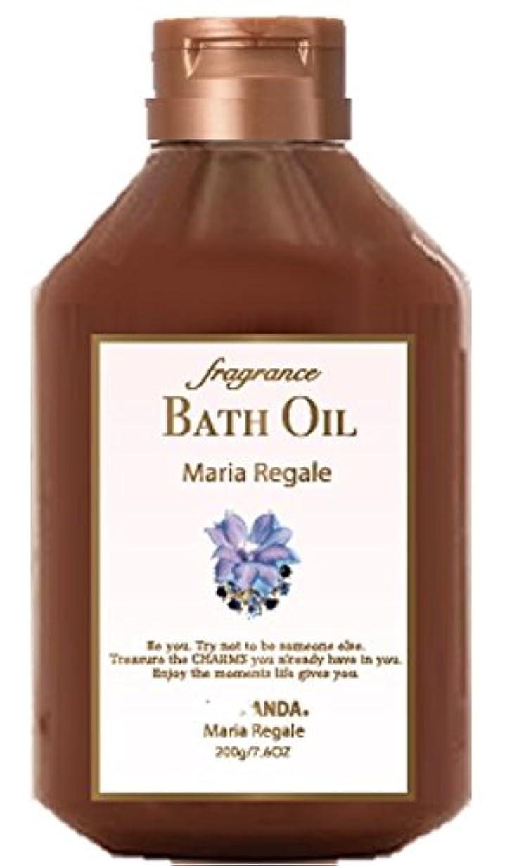 みなすトランスペアレント深いFERNANDA(フェルナンダ) Bath Oil Maria Regale (バスオイル マリアリゲル)