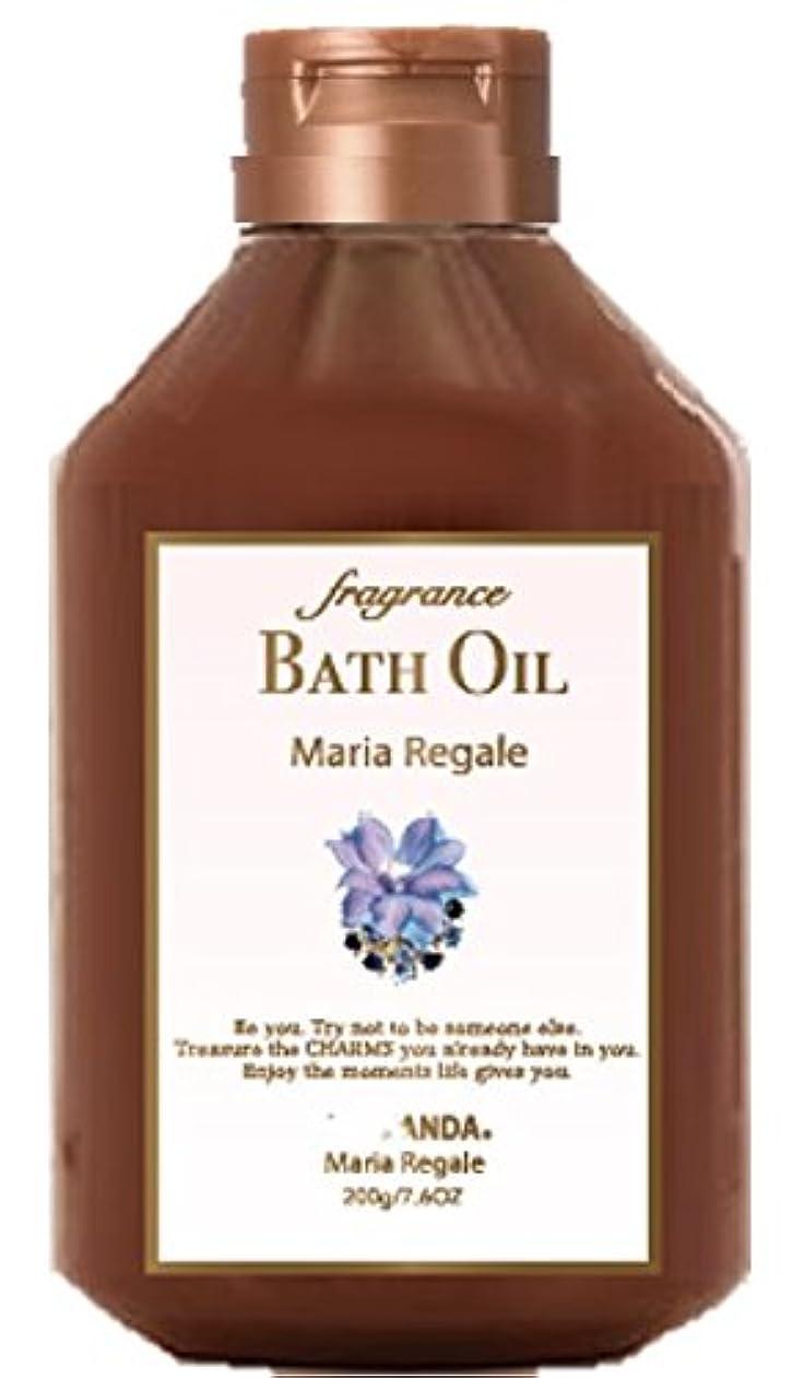 温帯グローバル証明書FERNANDA(フェルナンダ) Bath Oil Maria Regale (バスオイル マリアリゲル)