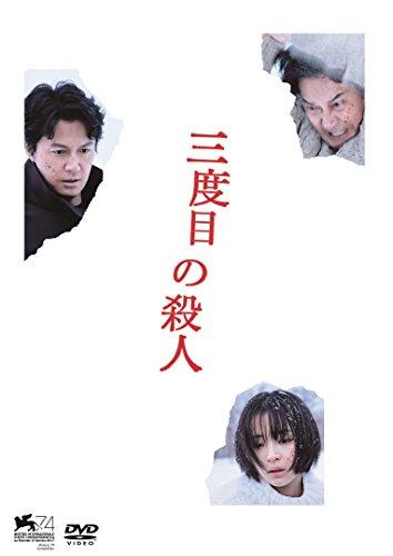 【Amazon.co.jp限定】三度目の殺人 DVDスタンダードエディション(海外版プレス付)