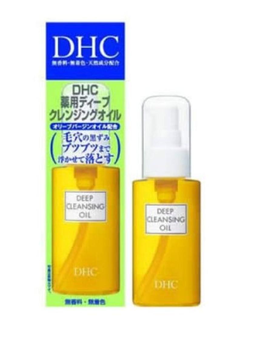 展示会抜本的な満たすDHC ディープクレンジングオイル 70ml