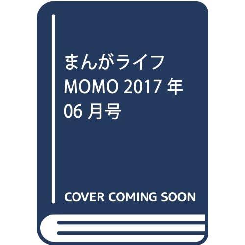まんがライフMOMO 2017年 06 月号 [雑誌]
