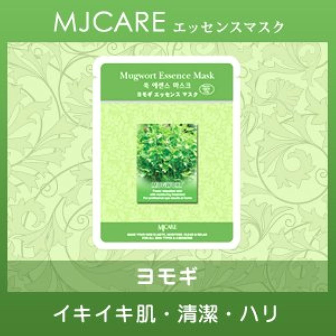 うぬぼれ提供されたギャロップMJCARE (エムジェイケア) ヨモギ エッセンスマスク
