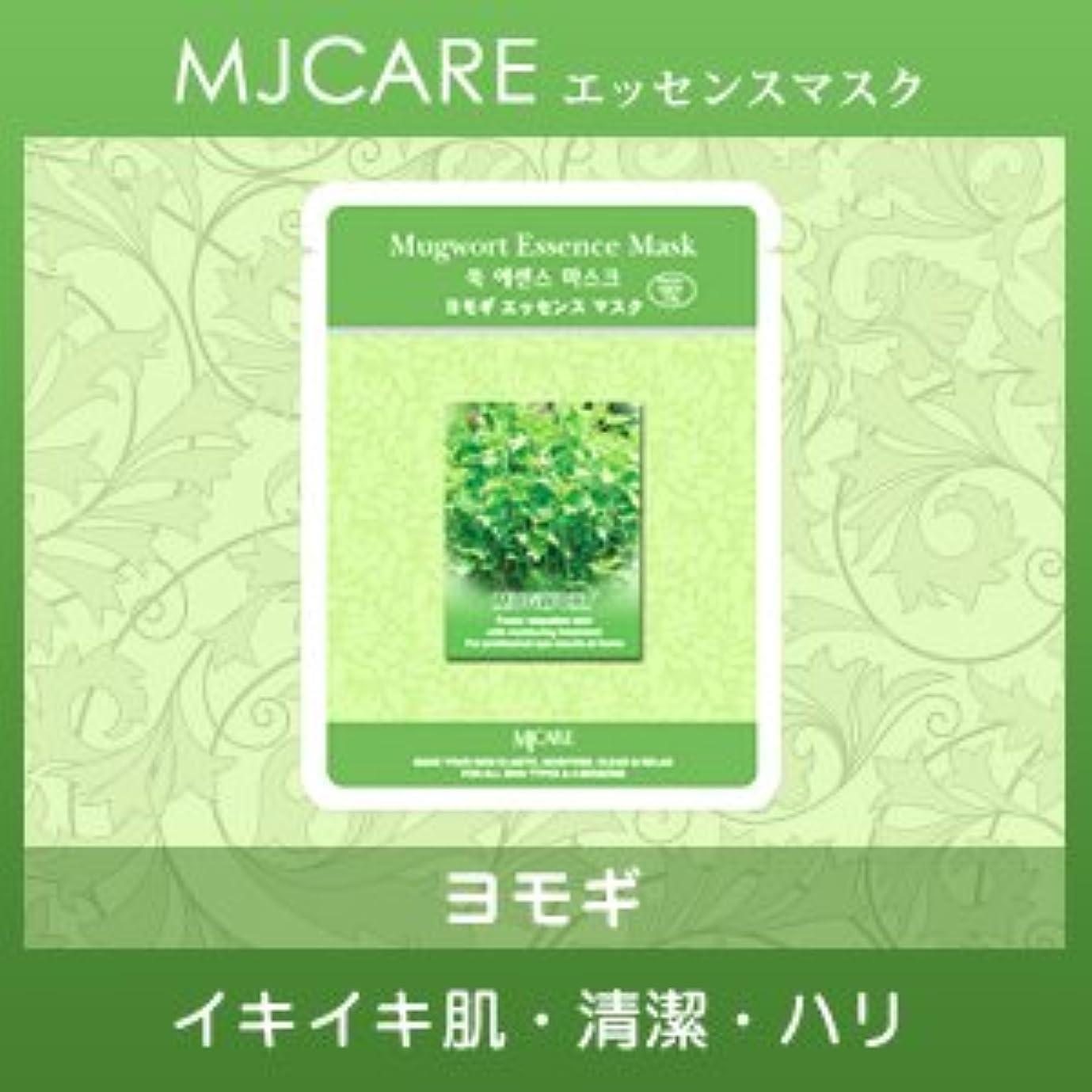 満州小説家立証するMJCARE (エムジェイケア) ヨモギ エッセンスマスク