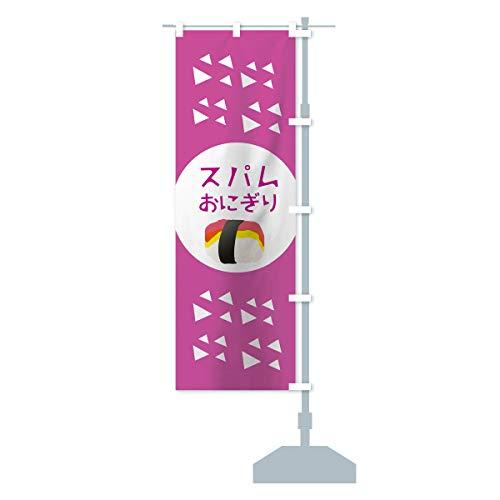 スパムおにぎり のぼり旗 サイズ選べます(ショート60x150cm 右チチ)