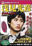 名探偵ドラマコミック 浅見光彦 横浜殺人事件