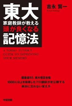 [吉永 賢一]の東大家庭教師が教える頭が良くなる記憶法 (中経出版)