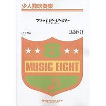 ファッションモンスター/きゃりーぱみゅぱみゅ 少人数吹奏楽(QQ-286)
