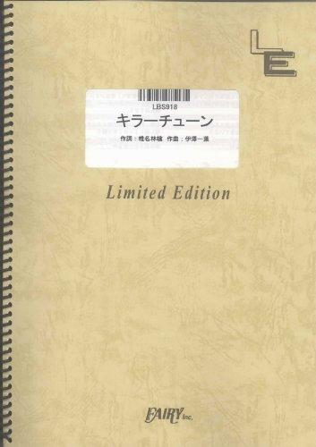 バンドスコア キラーチューン/東京事変  (LBS918)[...