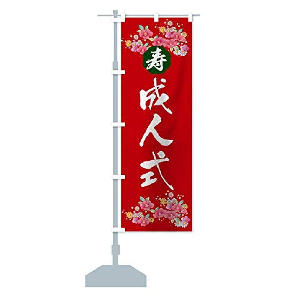 警報すり減る稚魚成人式 のぼり旗(レギュラー60x180cm 左チチ 標準)