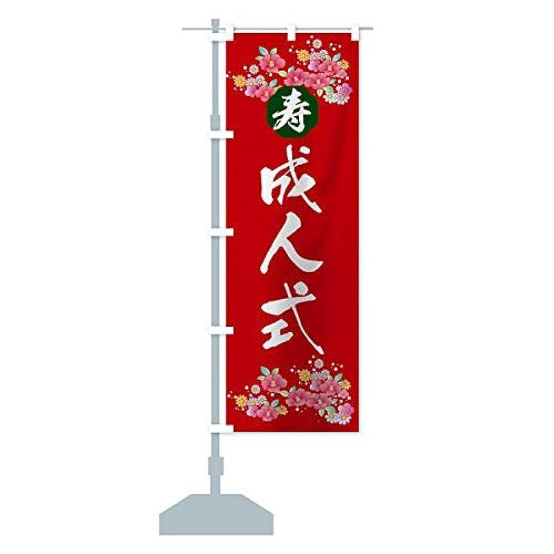 長椅子熟達した完璧成人式 のぼり旗(レギュラー60x180cm 左チチ 標準)
