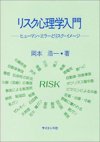 リスク心理学入門―ヒューマン・エラーとリスク・イメージの詳細を見る