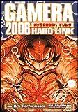ガメラ2006 HARDLINK / Ark Performance のシリーズ情報を見る