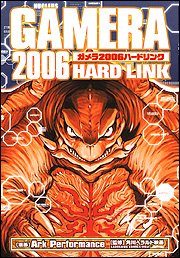 ガメラ2006 HARDLINK (単行本コミックス—KADOKAWA COMICS特撮A)