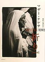 マザー・テレサ 祈り