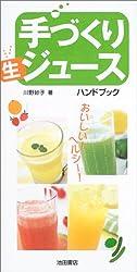 手づくり生ジュースハンドブック-おいしい! ヘルシー! (池田書店のハンドブックシリーズ)