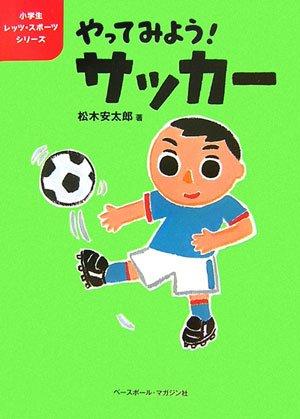 松木安太郎 やってみよう!サッカー (小学生レッツ・スポーツシリーズ)