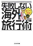 裏ワザ満載!失敗しない海外旅行術 (ぶんか社文庫)