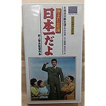仲良し音頭・日本一だよ [VHS]