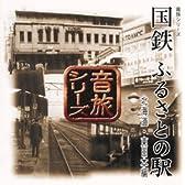 音旅シリーズ 国鉄ふるさとの駅 北海道・東日本編