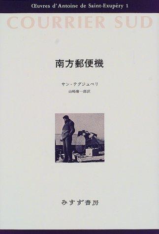 南方郵便機 (サン=テグジュペリ・コレクション)の詳細を見る
