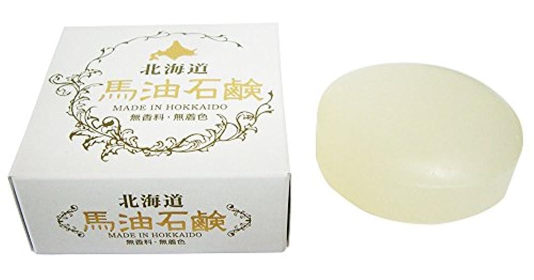 苛性説明削る北海道 馬油石鹸 HSクリスタルソープIB