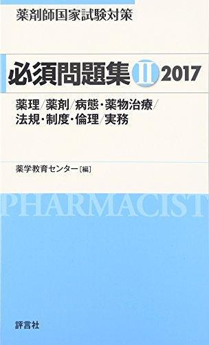 必須問題集II2017 (薬剤師国家試験対策)