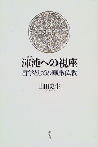 渾沌(カオス)への視座―哲学としての華厳仏教