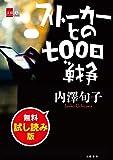 ストーカーとの七〇〇日戦争 無料試し読み版【文春e-Books】