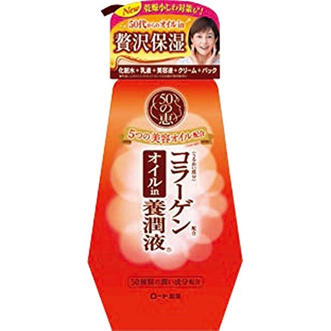 徐々に刺激する王族ロート製薬 50の恵エイジングケア 養潤成分50種類×5つの美容オイル配合 オイルin養潤液 オールインワン 230mL