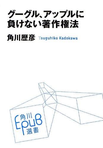グーグル、アップルに負けない著作権法 (角川EPUB選書)