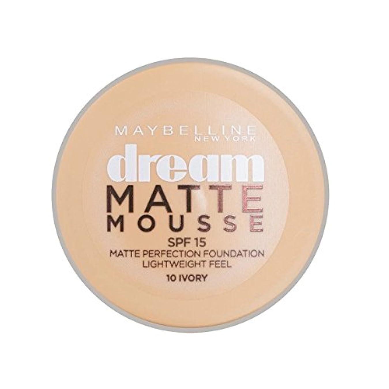電化する黒くする魅惑的なMaybelline Dream Matte Mousse Foundation 10 Ivory 10ml - メイベリン夢マットムース土台10アイボリー10ミリリットル [並行輸入品]