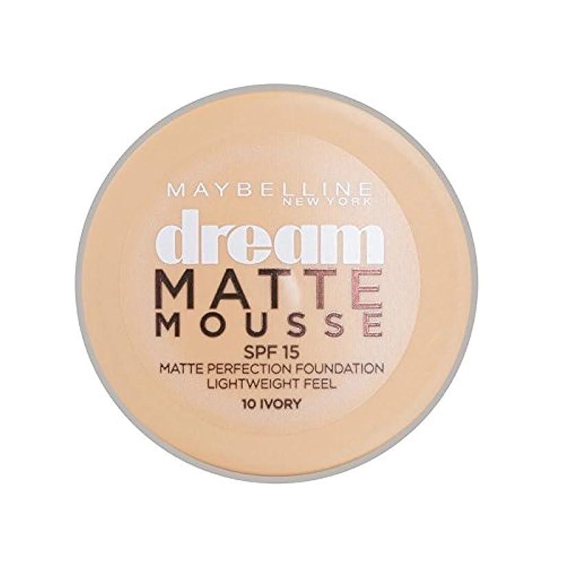 砲撃意志画家Maybelline Dream Matte Mousse Foundation 10 Ivory 10ml - メイベリン夢マットムース土台10アイボリー10ミリリットル [並行輸入品]