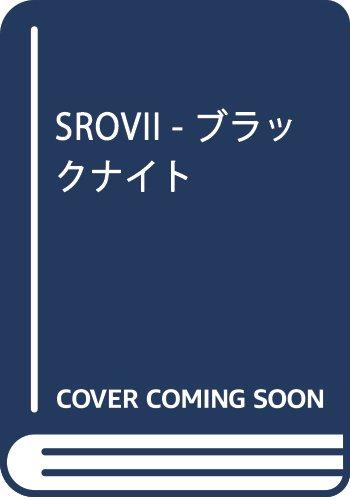 SROVII - ブラックナイト (中公文庫 と)