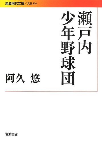 瀬戸内少年野球団 (岩波現代文庫)