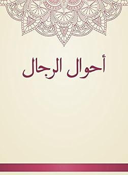 أحوال الرجال (Arabic Edition) by [إبراهيم بن يعقوب بن إسحاق السعدي الجوزجاني، أبو إسحاق]