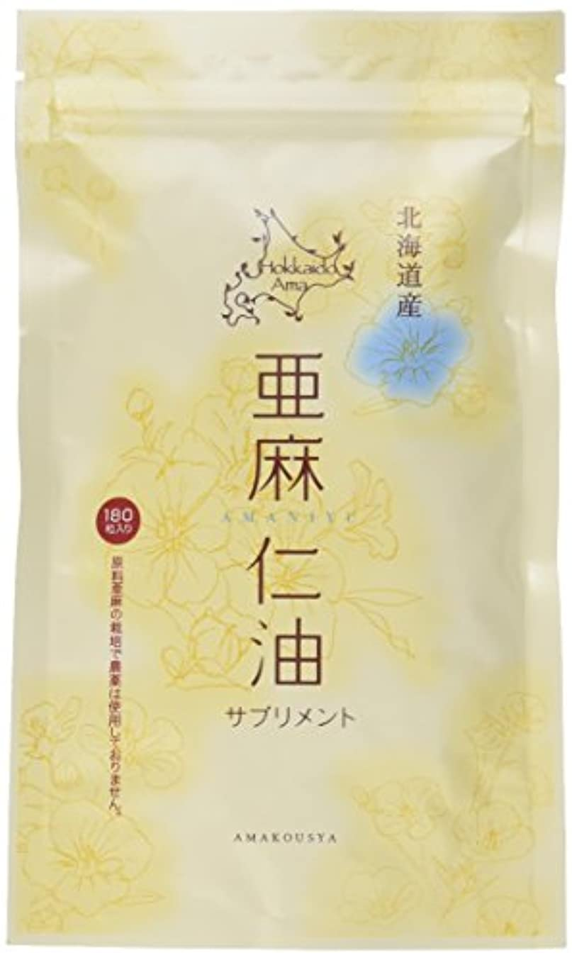 お客様曇った絶えず北海道産亜麻仁油サプリメント 180粒入り