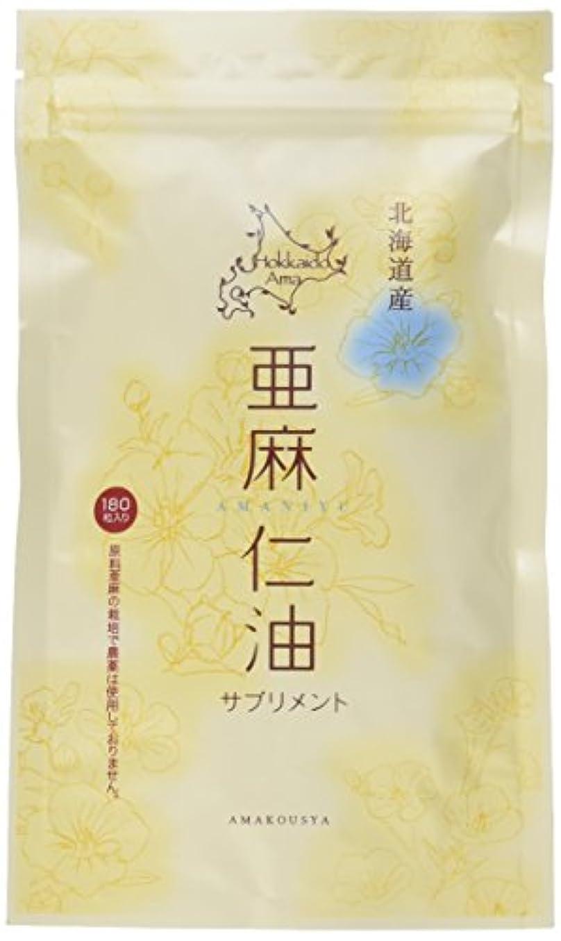 ポケットそれによって学生北海道産亜麻仁油サプリメント 180粒入り