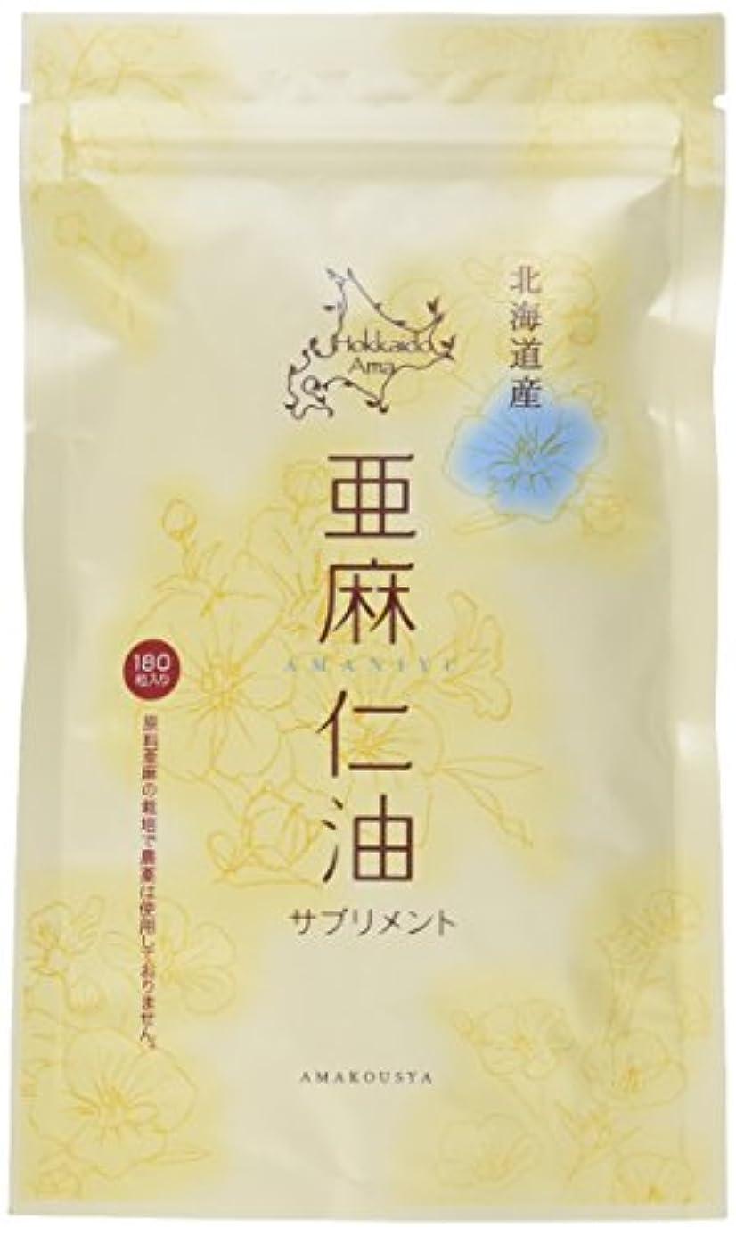 コイルおもしろい取得する北海道産亜麻仁油サプリメント 180粒入り