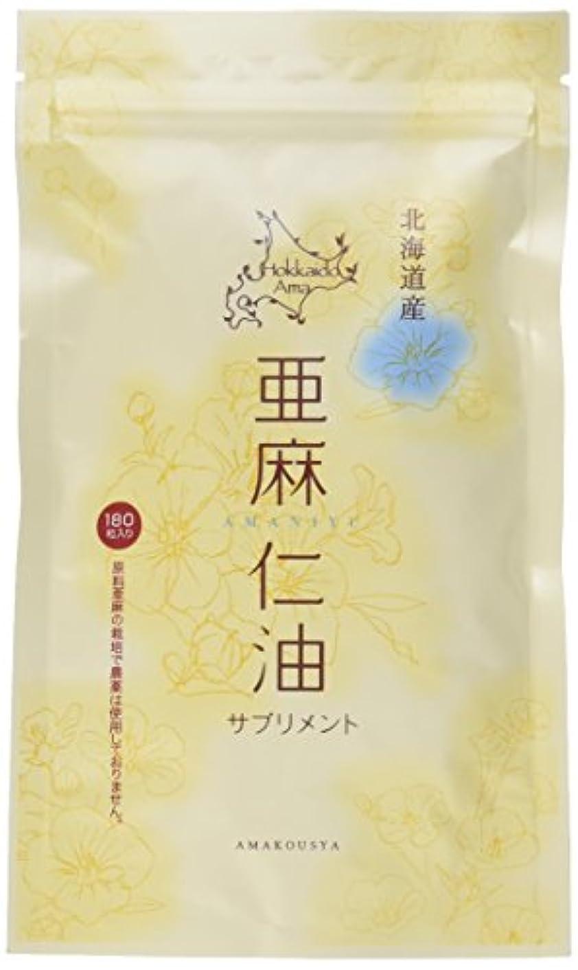 識字ダースくすぐったい北海道産亜麻仁油サプリメント 180粒入り