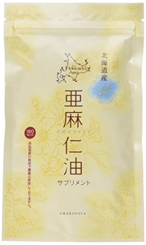 ロッカーアクティブロードハウス北海道産亜麻仁油サプリメント 180粒入り