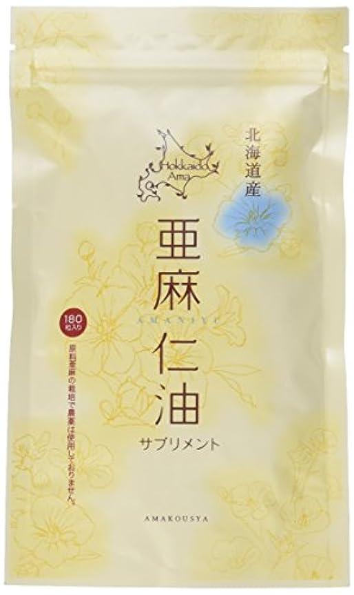 球状返還思慮のない北海道産亜麻仁油サプリメント 180粒入り